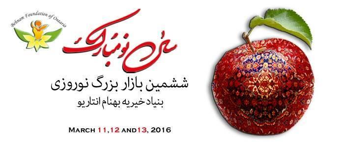 Lumesmart at Behnam Nowruz Bazaar